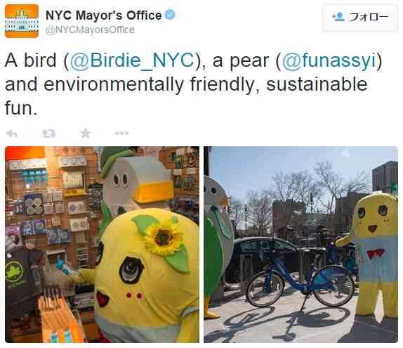 ふなっしー、ニューヨーク市長室の公式ツイッターで紹介される。「a pear(funassyi)」 - エキサイトニュース(2/2)