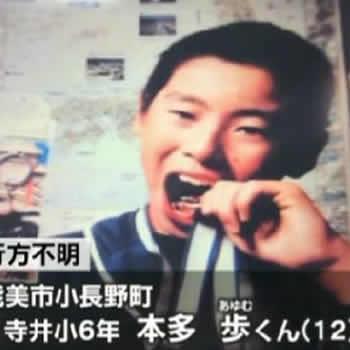 続報!保護!本多歩君が行方不明、能美市小長野町の小学校6年生   日刊時事ニュース