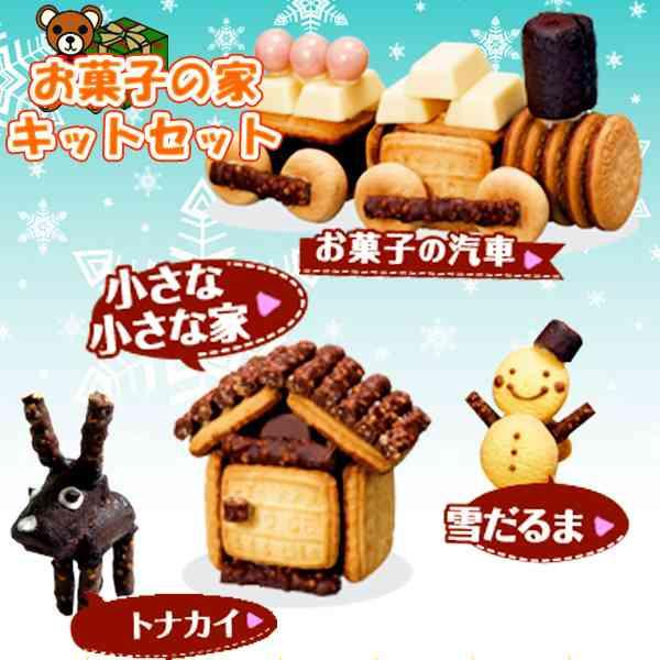 おすすめ☆お菓子キット