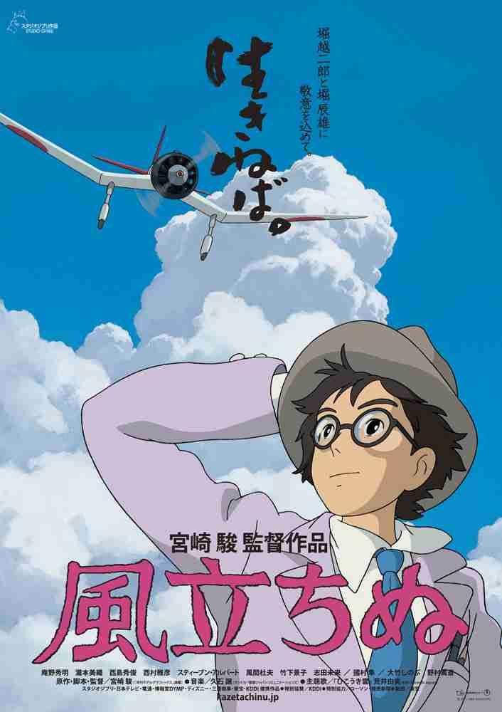 宮崎駿監督『風立ちぬ』テレビ初放送19.5%