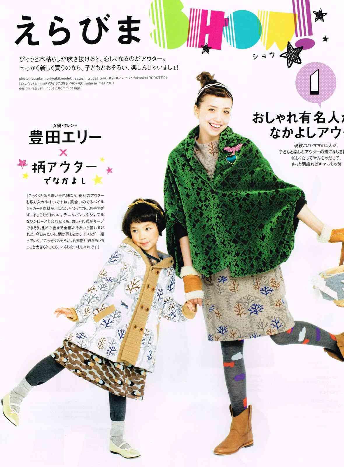 ママが参考にしているファッション雑誌