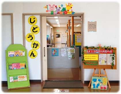 児童館、どうですか?