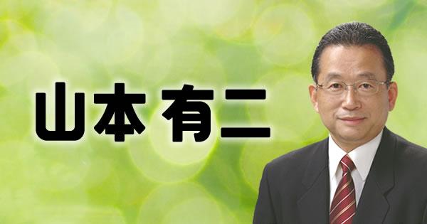 衆議院議員 自由民主党 高知2区 山本有二 公式サイト