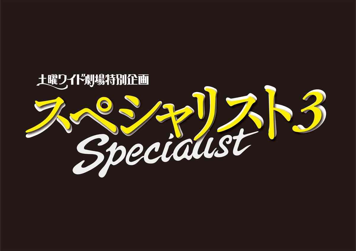 スペシャリスト3|テレビ朝日