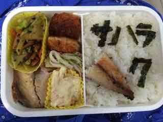 涌井家のお弁当