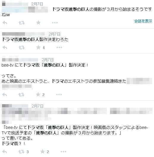 「進撃の巨人」がドラマ化か Twitterやまとめサイトで噂が複数