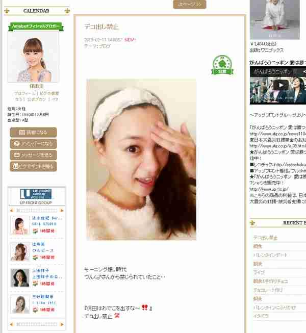 保田圭、つんく♂から禁止されていた「デコ出し」姿解禁 | RBB TODAY