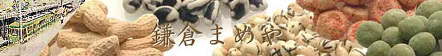 鎌倉まめやのHPへようこそ 懐かしさに新しさを添えた贈り物