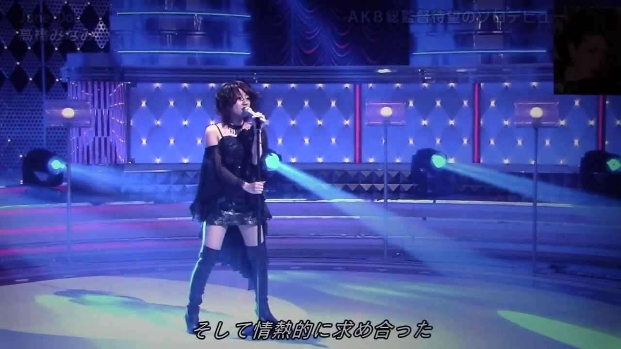 高橋みなみソロデビューJane Doe - YouTube