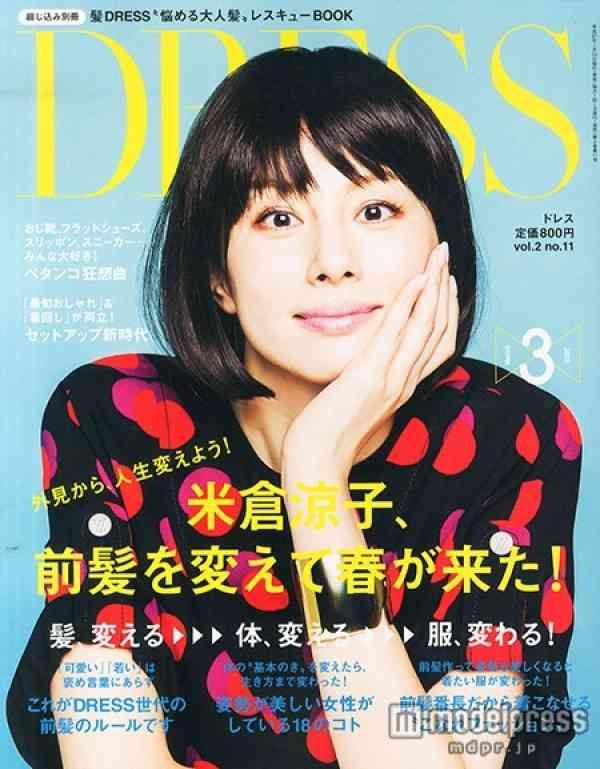 米倉涼子、前髪ざっくりカットの華やかイメチェンに「新鮮」 - モデルプレス