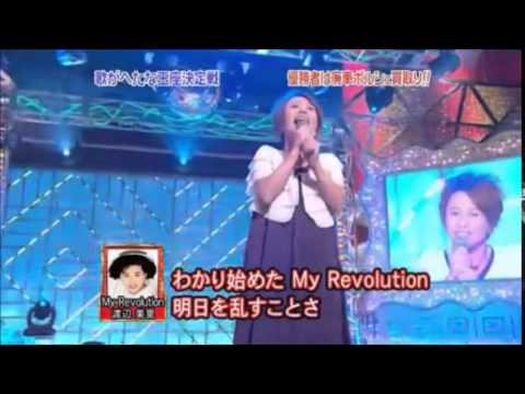【歌へた王座決定戦】松野明美/My Revolution - YouTube