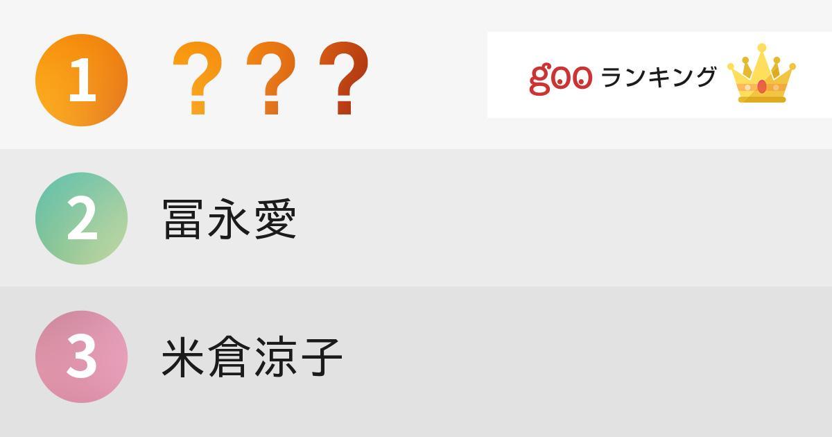 宝塚の男役がハマりそうな「イケメン顔の女性有名人」ランキング - gooランキング