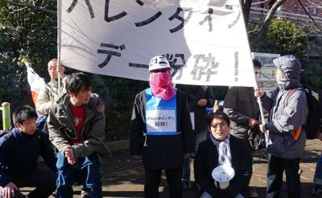 革命的非モテ同盟が渋谷で「バレンタインデー粉砕」デモ実施 今年は海外メディアの取材殺到!