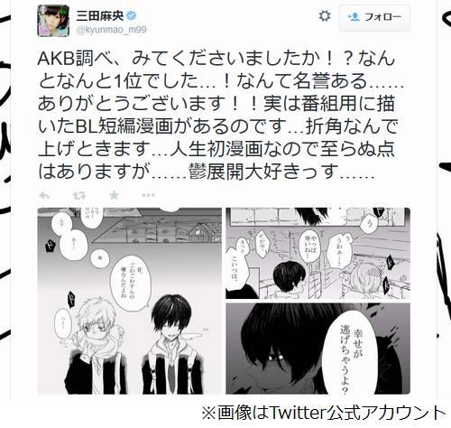 """AKB""""ガチオタセブン""""が決定、1位のメンバーは自作のBLマンガ公開。   Narinari.com"""