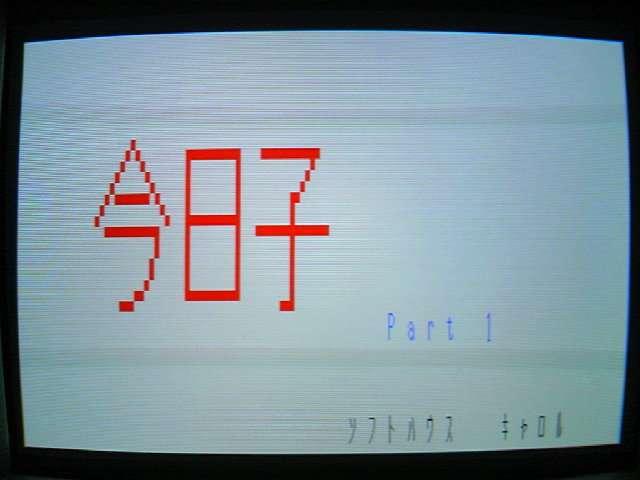 PC88用ソフト 今日子 PARTⅠ (ソフトハウス キャロル) 1985年