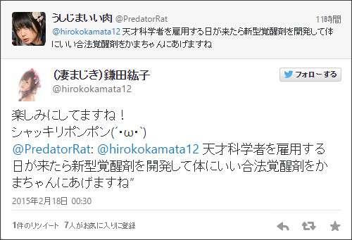 TBS系『ランク王国』8代目MCの鎌田紘子が「覚せい剤いいな」と意味深な投稿