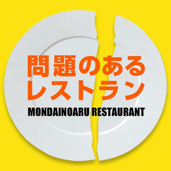 問題のあるレストラン - フジテレビ