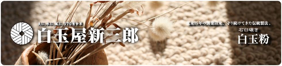 白玉屋新三郎へようこそ 白玉 白玉粉 白玉団子 あんみつ製造販売 | 熊本県氷川町