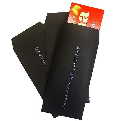 本命と誤解されたくないあなたに…バレンタイン用「義理チョコ専用封筒」
