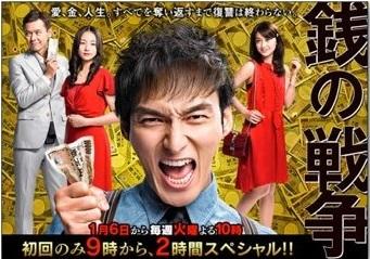 【実況・感想】ドラマ「銭の戦争」第五話