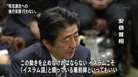 【2chの反応】NHKが安倍首相の発言をテロップで捏造!!!!安倍首相はISILと言ってるのにテロップはイスラム国と変換してキタ━ヽ( ゚∀゚)ノ┌┛)`Д゚)・;'━! : ば韓国いい加減にしろ速報 (2chとかツイッターの反応)