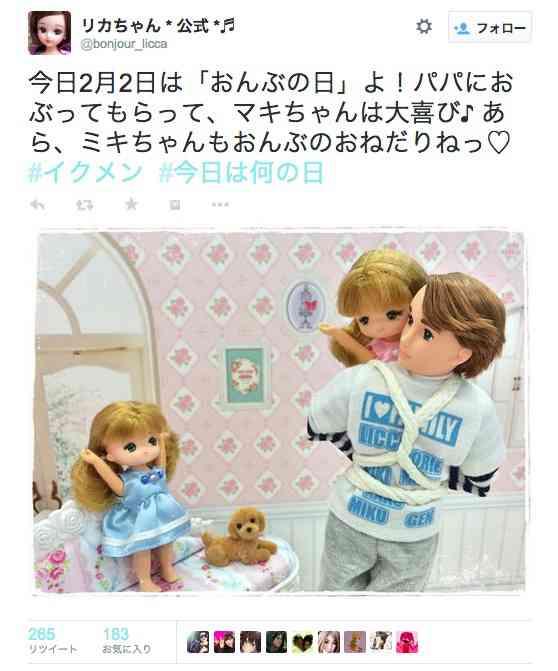 【2月2日はおんぶの日 】リカちゃんパパのおんぶヒモが「なんだかモヤモヤする」