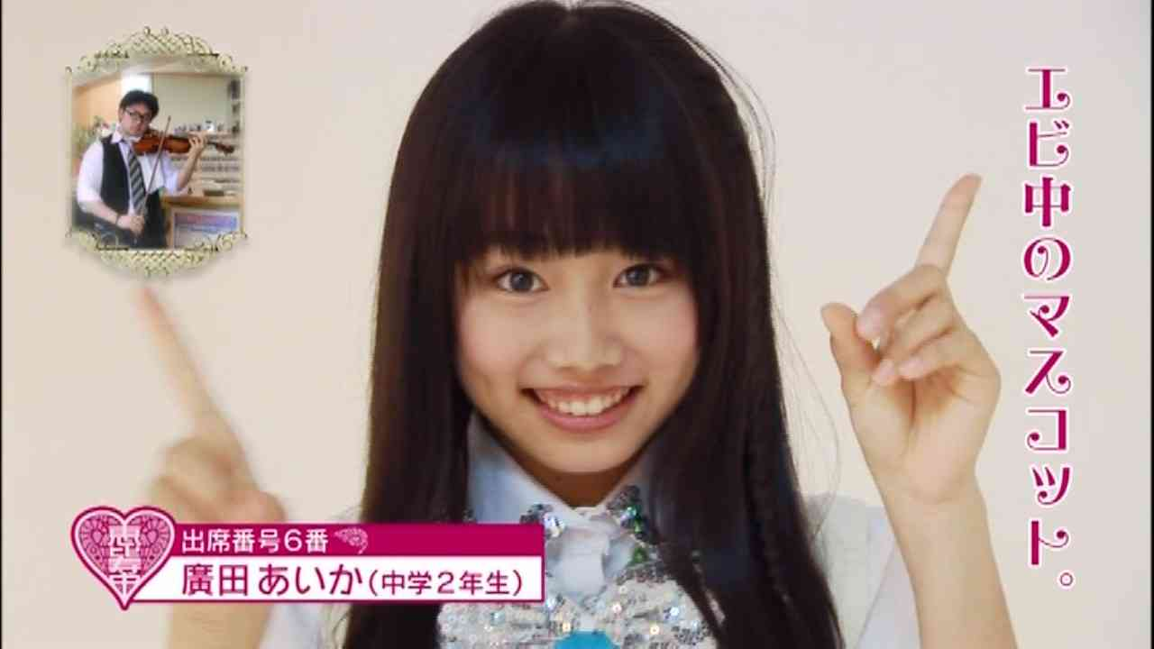 Mステで声が特徴的なアイドル『私立恵比寿中学』廣田あいかが喋った時の中居正広の表情が話題にww