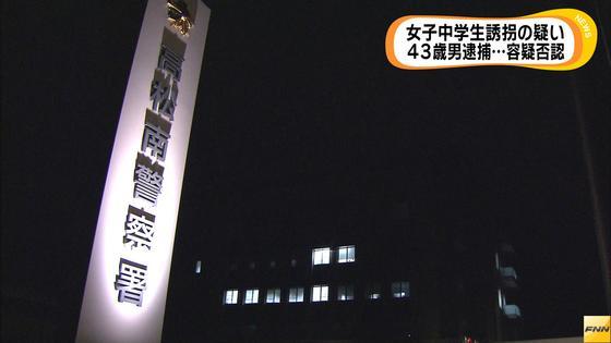 www.fnn-news.com: 香川県に住む中1女子...