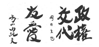 「麻生太郎 かわいい」でネット検索するとめっちゃ和むとツイッターで話題に