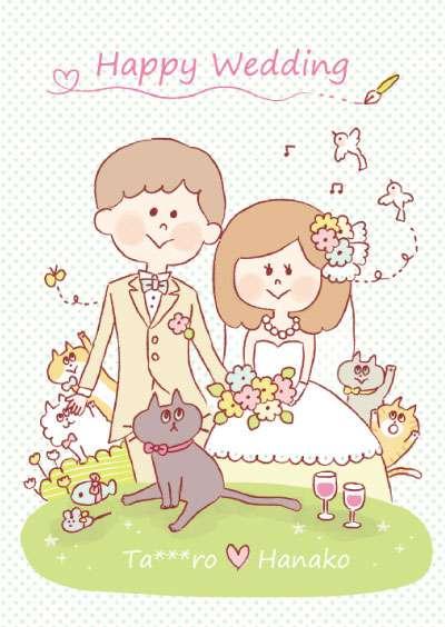 結婚すると、変わりますか?
