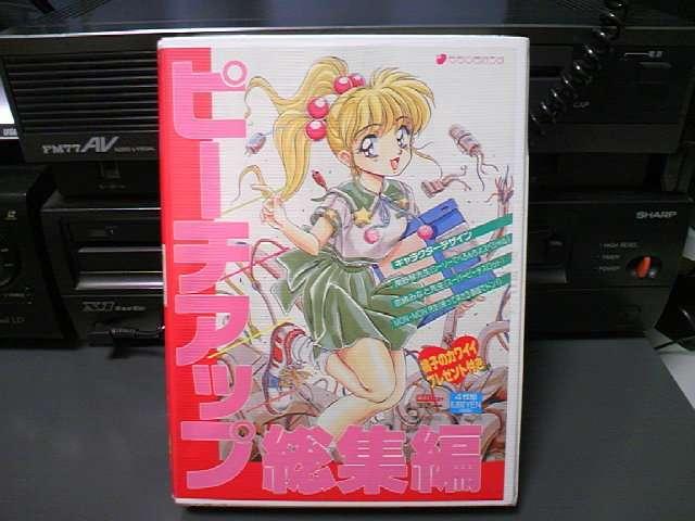 MSX2用「ピーチアップ 総集編」 桃子のカワイイプレゼント