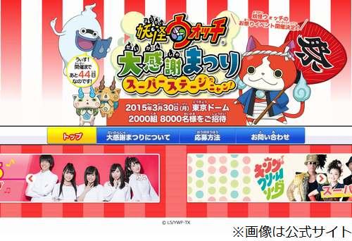 東京ドームで妖怪ウォッチ祭り、2000組8000人の完全招待制で開催。 | Narinari.com
