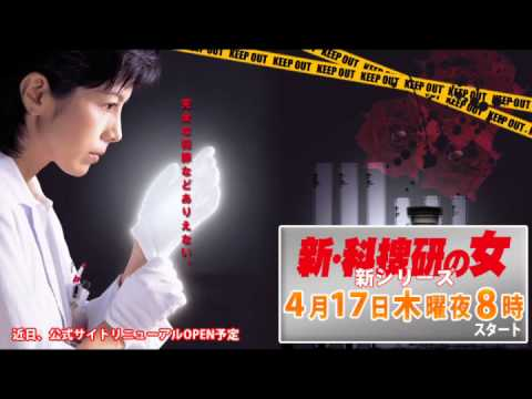 科捜研の女 BGM - YouTube