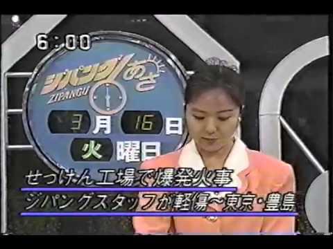 衝撃映像 せっけん工場爆発 (1993年 ジパングあさ6) - YouTube