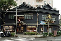 文明堂 - Wikipedia