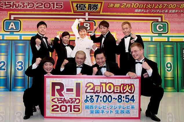 【実況】R-1ぐらんぷり2015