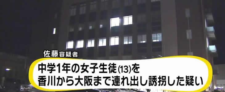 <誘拐容疑>女子中学生連れ回す、43歳男逮捕…「(女子生徒を)支援したい」と母親に話し携帯番号を伝えていた