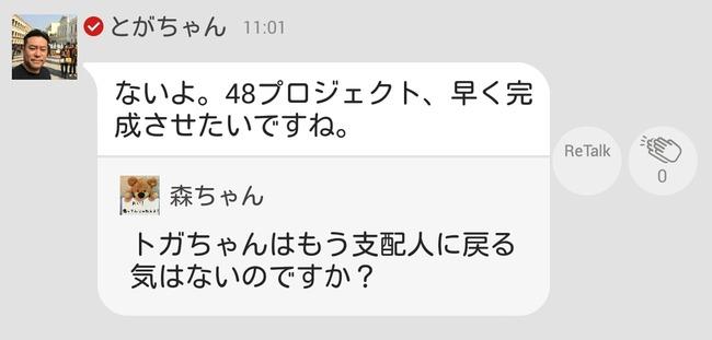 AKB48タイムズ : 【AKB48】オタ「トガちゃんはもう支配人に戻る気はないのですか?」→戸賀崎智信「ないよ。48プロジェクト、早く完成させたいですね。」 - livedoor Blog(ブログ)