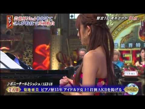 菊地亜美(アイドリング!!!)  2013/01/05 - YouTube