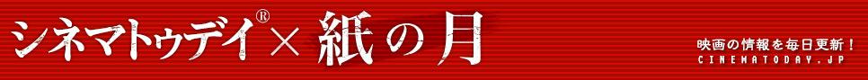 岡田准一、初の快挙!最優秀主演&助演男優賞をW受賞!【第38回日本アカデミー賞】 - シネマトゥデイ