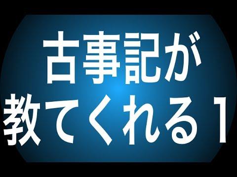 【日本神話】古事記が教てくれる1 - YouTube
