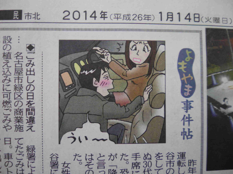 コンビニをタクシー乗り場に 日本交通とファミリーマートが組んで配車実験開始