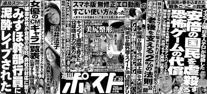 週刊ポストが最新の「CMギャラリスト」を入手 1位はAKB48