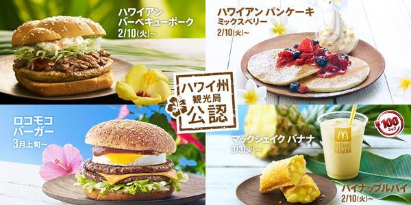 マクドナルドのパイナップルパイ原産地が全量「中国」で拒否反応次々と、タイやフィリピン産を採用しないことに疑問も