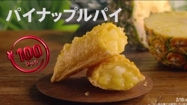 マクドナルドのパイナップルパイ原産地が全量「中国」で拒否反応次々と、タイやフィリピン産を採用しないことに疑問も | ネットニュースのB.N.J