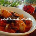 チキンのホールトマト煮込み♫♬ by chunko [クックパッド] 簡単おいしいみんなのレシピが197万品