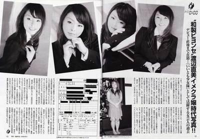 """「出会い系登録」渡辺直美が語った""""男日照り""""の日々"""