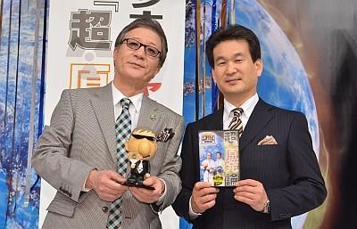 震災チャリティー!たかじんの人形を500体限定で発売   ニュースウォーカー