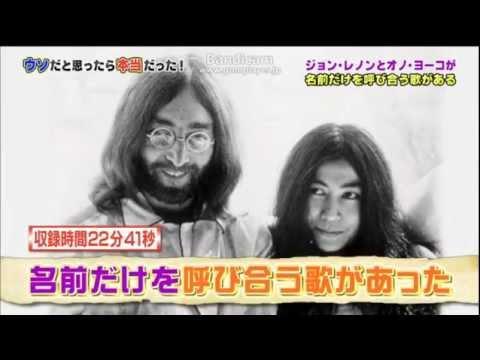 ジョン・レノンとオノ・ヨーコが名前だけを呼び合う歌がある - YouTube