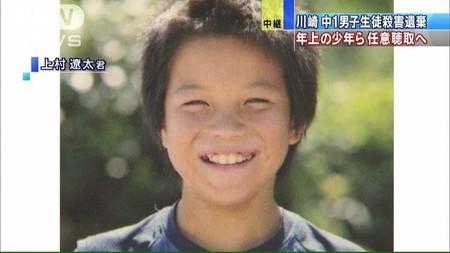 川崎中1男子殺害 年上の少年らから任意聴取へ(テレビ朝日系(ANN)) - Yahoo!ニュース